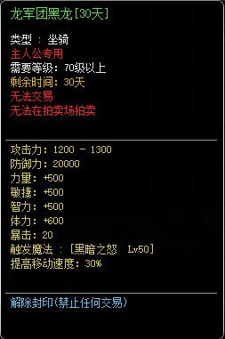 龙军团黑龙[30天]